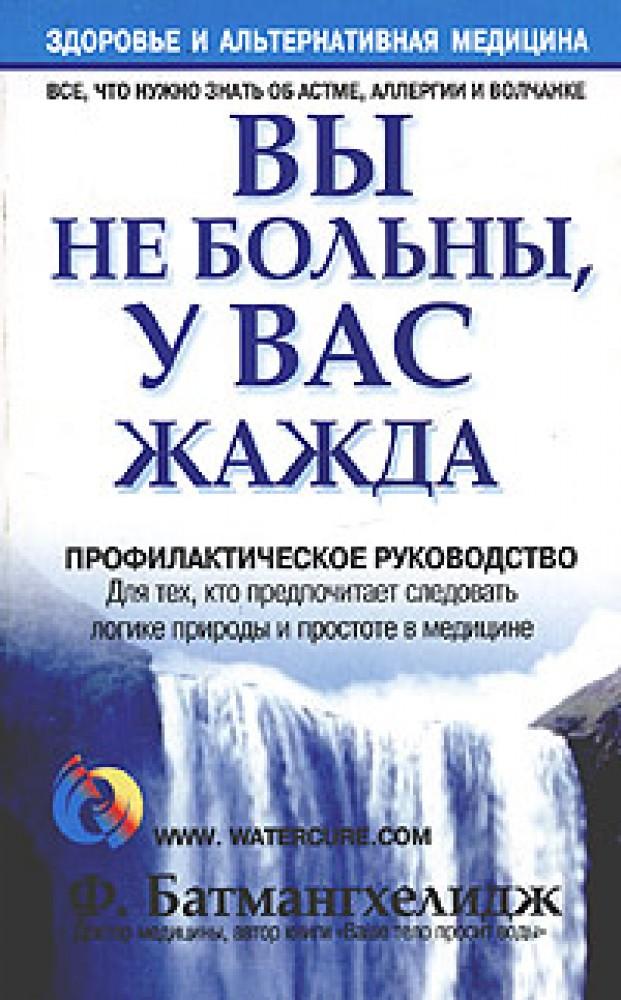 Книга Ферейдуна Батмангхелиджа