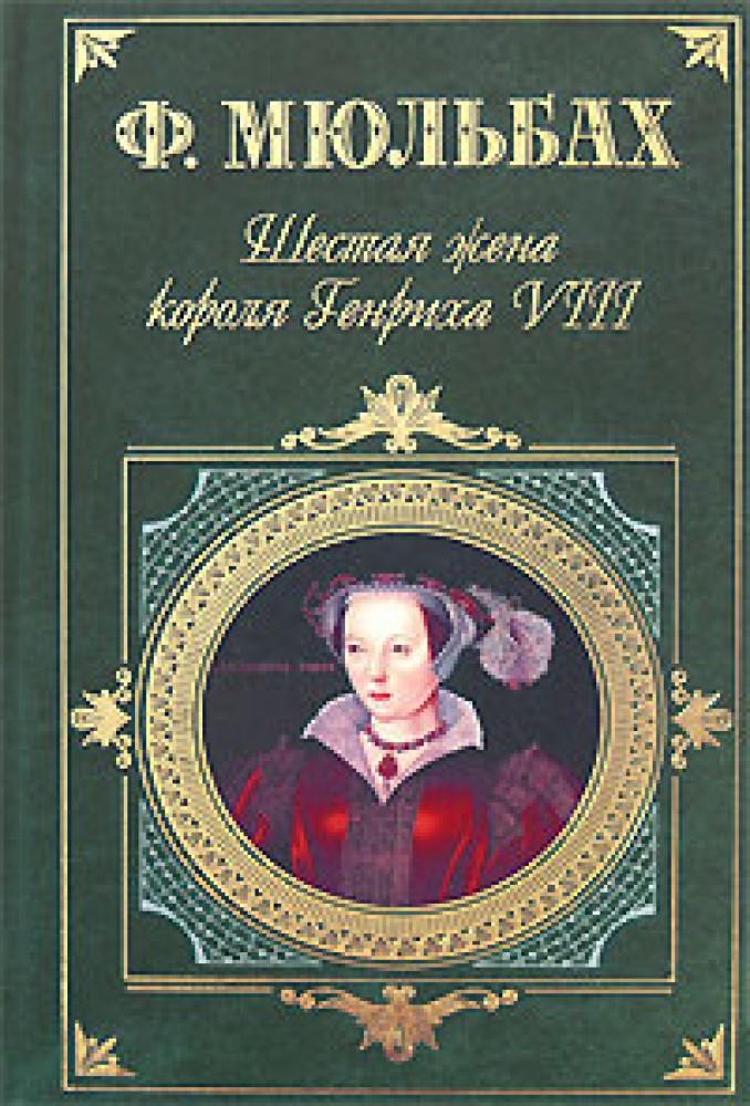 Великие посвященные - одна из самых известных книг французского