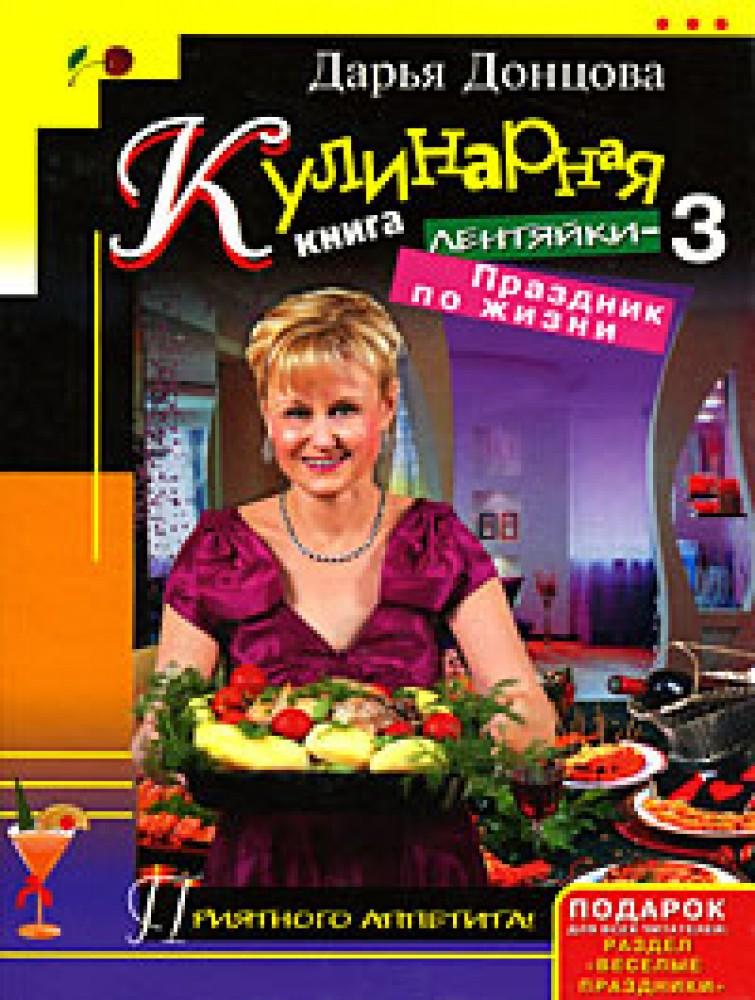 Кулинарная книга дарьи донцовой скачать