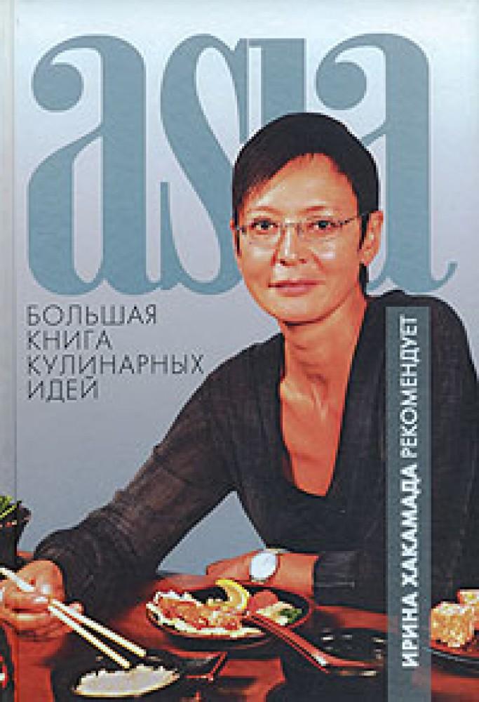 Большая книга кулинарных идей Восточная кухня. Завораживающий вкус
