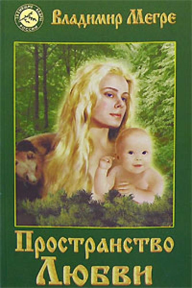 Эта книга продолжает рассказ о необыкновенной женщине, обладающей