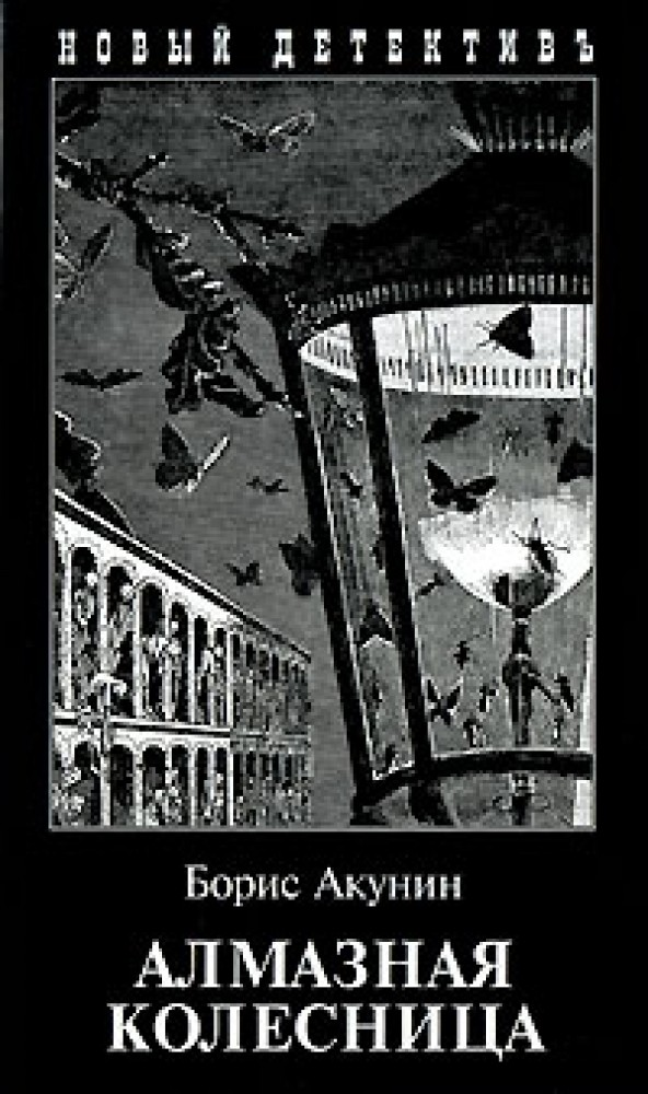 Акунин Скачать Книгу Аристономия