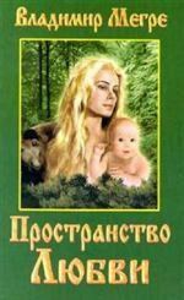 Владимир Мегре Скачать Книги Бесплатно