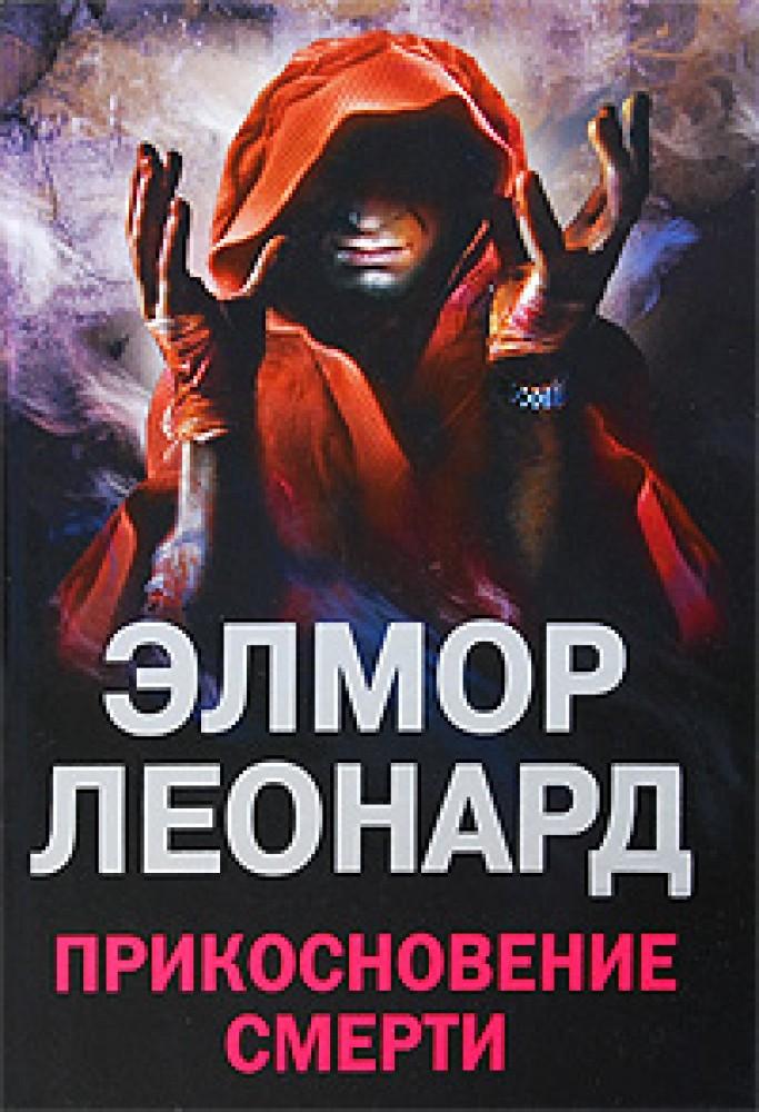 99 рубл купить Прикосновение смерти Элмор Леонард онлайн.