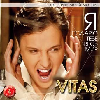 Vitas - the Story of my love  Part 2: I'll give you the whole world