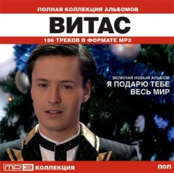 vitas the complete albums collection incl i ll give you the